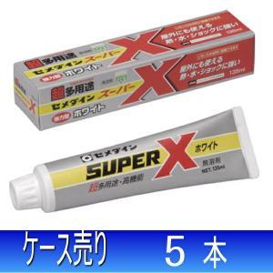 セメダイン 接着剤 超多用途 スーパーX ホワイト 135ml 業務用 まとめ買い 1箱5本 AX-039|collectas