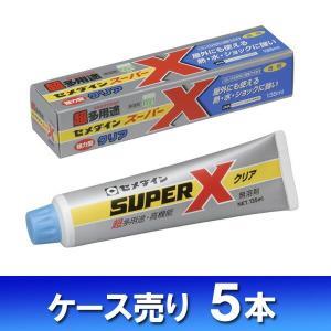 セメダイン 接着剤 超多用途 スーパーX クリア 135ml 業務用 まとめ買い 1箱5本 AX-041|collectas