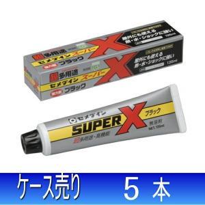 セメダイン 接着剤 超多用途 スーパーX ブラック 135ml 業務用 まとめ買い 1箱5本 AX-040|collectas