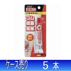 セメダイン 接着剤 速乾G 20ml まとめ買い 1箱5本 CA-161|collectas
