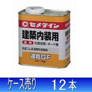 セメダイン 接着剤 速乾GF 1kg 缶 まとめ買い 1箱12本 RK-296|collectas