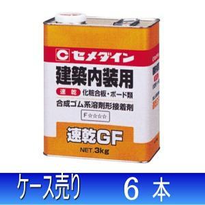 セメダイン 接着剤 速乾GF 3kg 缶 まとめ買い 1箱6本 RK-297|collectas