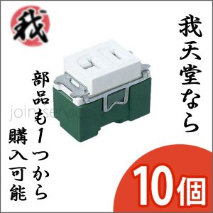 Panasonic/パナソニック コスモシリーズワイド21 15A・20A兼用埋込コンセント ホワイト 10個セット WN1821SW|collectas