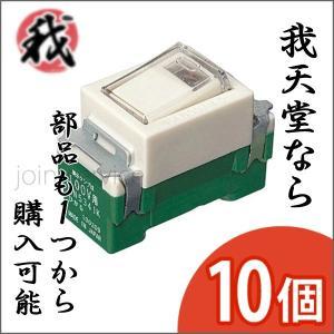 Panasonic/パナソニック フルカラー 埋込ひかるスイッチB 片切 3線式 10個セット WN5341K collectas