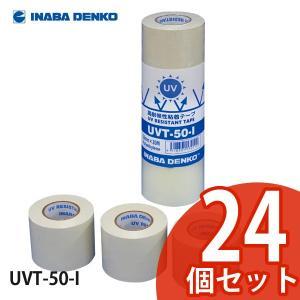 INABA・因幡電工 高耐候性粘着テープ アイボリー 24個 UVT-50-I|collectas