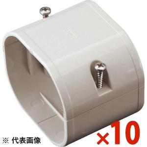 因幡電工/イナバ スリムダクト LD ジョイント LDJ-70-I/LDJ70I アイボリー 10個セット|collectas