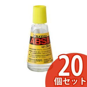 セメダイン 補修専用接着剤 ABS用 30ml ビン まとめ買い 20個 CA-243|collectas