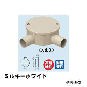 未来工業 露出用丸形ボックス カブセ蓋 2方出 PVM16-2LKM ミルキーホワイト|collectas