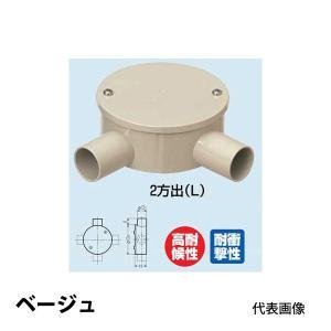 未来工業 露出用丸形ボックス カブセ蓋 2方出 PVM28-2LKJ ベージュ|collectas