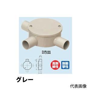 未来工業 露出用丸形ボックス カブセ蓋 3方出 PVM16-3K グレー|collectas