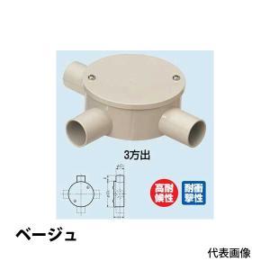 未来工業 露出用丸形ボックス カブセ蓋 3方出 PVM16-3KJ ベージュ|collectas