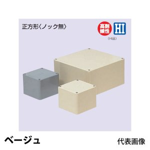 未来工業 プールボックス 正方形 ノックなし PVP-1208J ベージュ|collectas