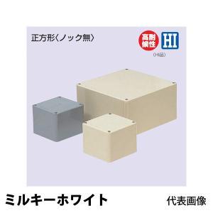 未来工業 プールボックス 正方形 ノックなし PVP-1010M ミルキーホワイト|collectas