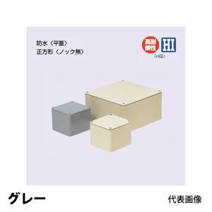 未来工業 防水プールボックス 平蓋 正方形 ノックなし PVP-1507A グレー|collectas