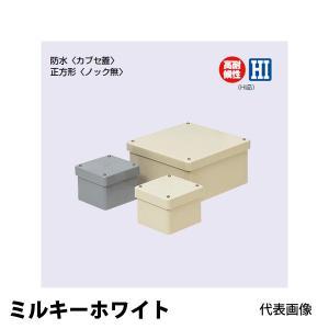 未来工業 防水プールボックス カブセ蓋 正方形 ノックなし PVP-1010BM ミルキーホワイト|collectas