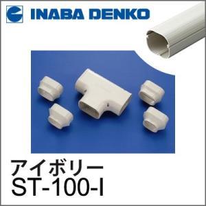 因幡電工/イナバスリムダクト T型ジョイント ST-100-I アイボリー/ST100I|collectas