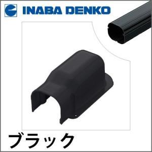 INABA・因幡電工 スリムダクトSD ウォールコーナー後付用 壁面取り出し用 ブラック SWA-77-K collectas