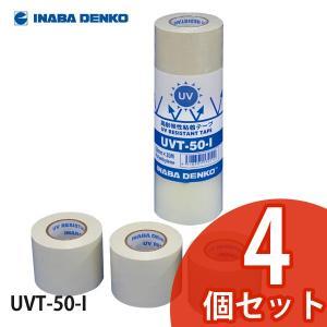 INABA・因幡電工 高耐候性粘着テープ アイボリー 4個 UVT-50-I|collectas