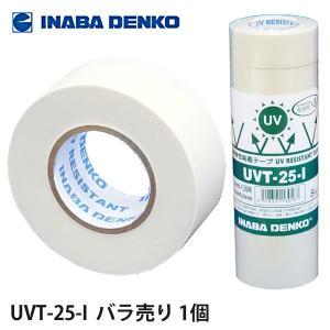 INABA・因幡電工 高耐候性粘着テープ アイボリー 1個 UVT-25-I|collectas