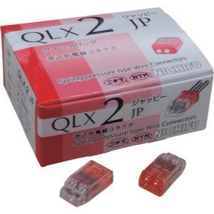 NICHIFU・ニチフ クイックロック 差込コネクタ 2極用 QLX2 1箱 50個入り QLX-2|collectas