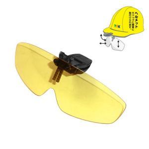 TSK ヘルメットシェイダー HC-2|collectas