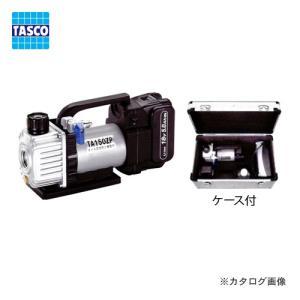 TASCO・いちねんタスコ ルームエアコン専用 省電力型 ウルトラミニ充電式真空ポンプ 本体+ケース TA150ZP