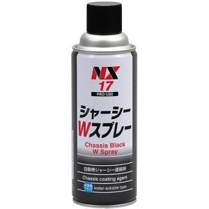 TASCO・イチネンタスコ シャーシー塗装剤 シャーシーWスプレー TA910CW|collectas