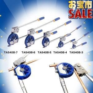 "TASCO・イチネンタスコ 2段式クイックアクションベンダー 3/8"" STA540B-3 collectas"