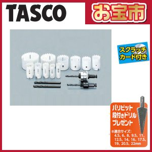 TASCO・イチネンタスコ 超硬チップホールソーセット STA653RG|collectas