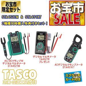 TASCO・イチネンタスコ AC/DCデジタルマルチメータ&クランプメータ同時購入 STA452TM-S collectas