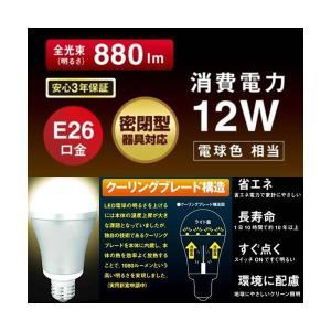 KEIAN LED電球 E26 80W相当/880ルーメン 電球色 KHLED-12W26L|collectas