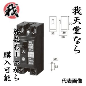 Panasonic・パナソニック 小形漏電ブレーカ 2P2E O.C付 20A 30mA BJS2032N collectas