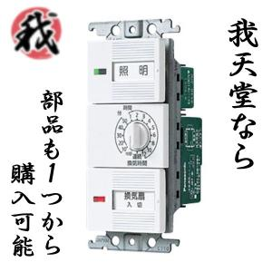 Panasonic/パナソニック コスモシリーズワイド21 埋込 電子 浴室換気スイッチセット ホワイト WTC53936W|collectas