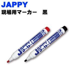 工業用油性マーカー 因幡電機産業 JAPPY PK-M-IB#49|collectas
