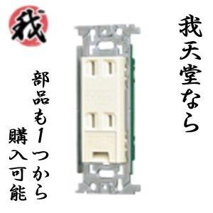 Panasonic/パナソニック 埋込アースターミナル付ダブルコンセント フラット型 WN1532K