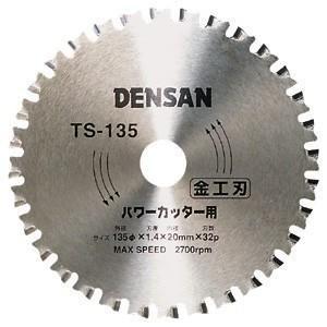 JEFCOM ジェフコム/DENSAN デンサン 丸ノコチップソー 金工用 φ135 TS-135|collectas