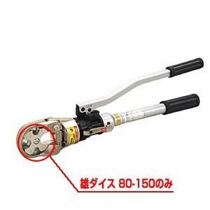 JEFCOM ジェフコム/DENSAN デンサン 手動式油圧圧着工具 雄ダイス 80-150 DCO-8015LN|collectas