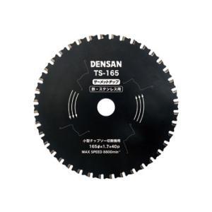 Jefcom・ジェフコム/DENSAN・デンサン 小型チップソー切断機用チップソー TS-165|collectas