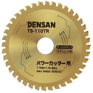 JEFCOM ジェフコム/DENSAN デンサン 丸ノコチップソー ステンレス用 φ110 TS-110TR|collectas