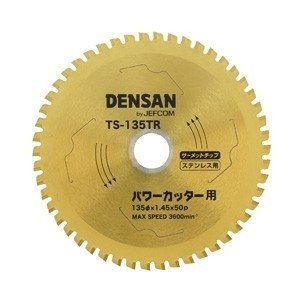 JEFCOM ジェフコム/DENSAN デンサン 丸ノコチップソー(チタンコーティングタイプ) TS-135TR|collectas