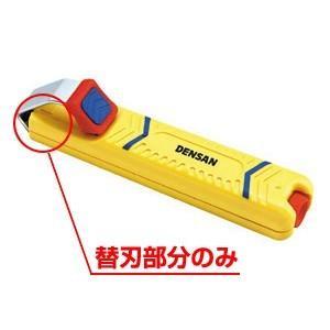 JEFCOM ジェフコム/DENSAN デンサン ケーブルストリッパー 替刃 ND-800-1|collectas