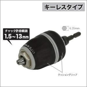 JEFCOM ジェフコム/DENSAN デンサン 充電ドリルチャック(キーレスタイプ) CHK-130|collectas