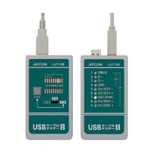 JEFCOM ジェフコム/DENSAN デンサン USBケーブルテスター LUT-100|collectas