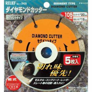 イチネンミツトモ 5枚組ダイヤモンドカッター 105mm セグメントタイプ 橙色 29420|collectas
