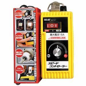 イチネンミツトモ スピードコントローラー Aタイプ3Pプラグ 30757|collectas