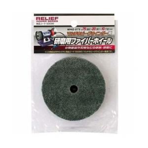 イチネンミツトモ 研磨用ファイバーホイール φ75mm 50096|collectas
