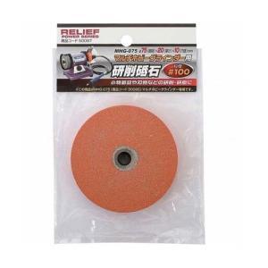 イチネンミツトモ 研削砥石 WA φ75mm #100 50097|collectas