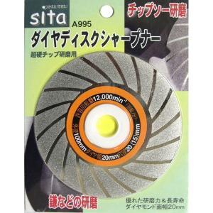 三共コーポレーション sita ダイヤ ディスクシャープナー A995|collectas