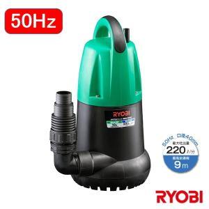 リョービ 水中汚水ポンプ(50Hz) RMG-800050HZ|collectas