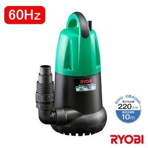 リョービ 水中汚水ポンプ(60Hz) RMG-800060HZ|collectas
